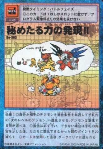 File:The Expression of Hidden Power!! Bo-303 (DM).jpg