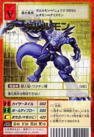 File:WereGarurumon Sx-11 (DM).jpg