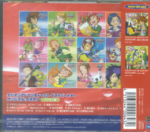 Digimon Adventure 02 Best Partner Original Karaoke Digimon b