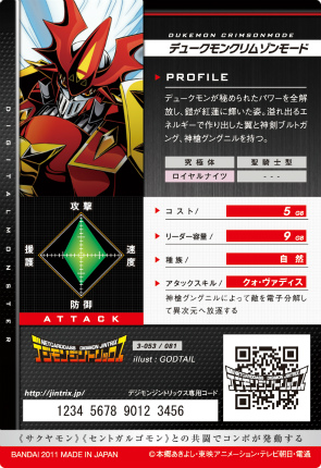 File:Dukemon Crimson Mode 3-053 B (DJ).png