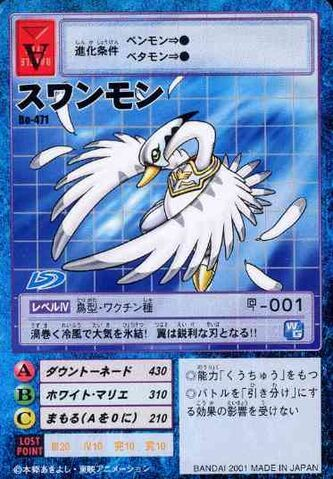 File:Swanmon Bo-471 (DM).jpg