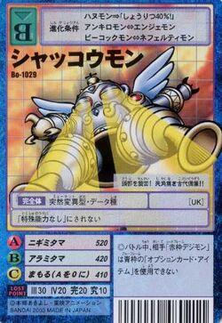 Shakkoumon Bo-1029 (DM)