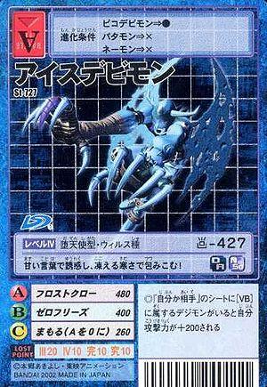 File:IceDevimon St-727 (DM).jpg