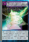 Queen Device 3-48 (DTa)