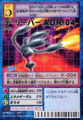 File:D-Reaper ADR-04 Bo-84t (DM).jpg