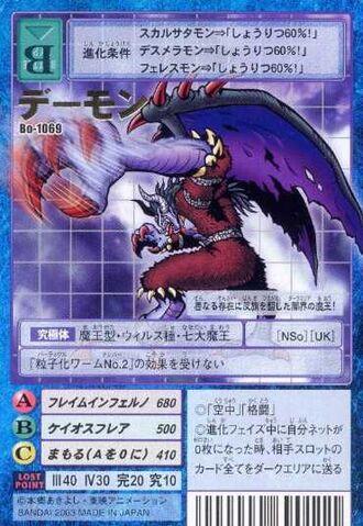File:Demon Bo-1069 (DM).jpg