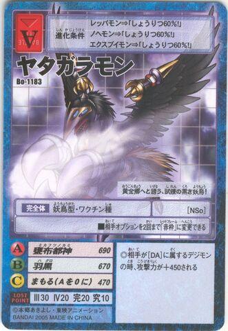 File:Yatagaramon Bo-1183 (DM).jpg