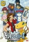 List of Digimon Data Squad episodes DVD 17 (JP)