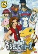 List of Digimon Data Squad episodes DVD 17 (JP)