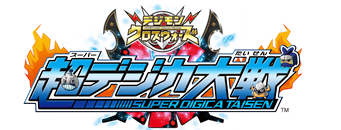 File:Digimon xros wars super digica taisen logo.png
