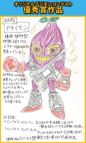File:Yakiimon submission.jpg