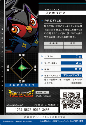 File:Falcomon 3-039 B (DJ).png