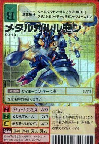 File:MetalGarurumon Sx-13 (DM).jpg
