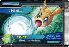 File:Patamon DM3-02 (SDT).png