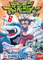 List of Digimon Adventure V-Tamer 01 chapters D8.jpg