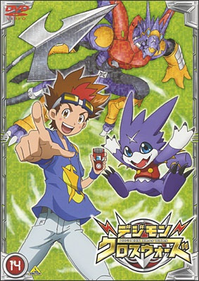 File:List of Digimon Fusion episodes DVD 14.jpg