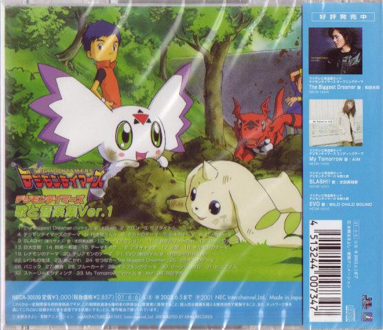 File:Tamers uta to ongaku shuu ver.1 b.jpg