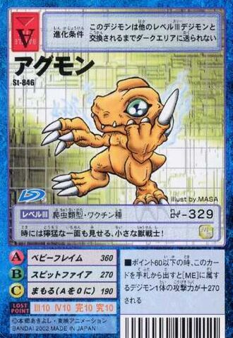 File:Agumon St-846 (DM).jpg