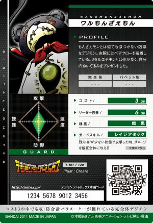 File:WaruMonzaemon 1-101 B (DJ).png