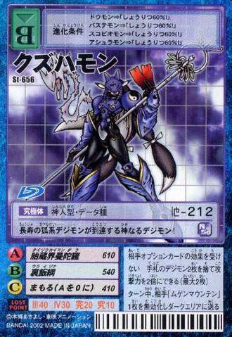File:Kuzuhamon St-656 (DM).jpg