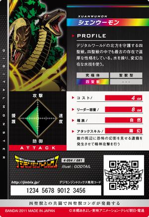 File:Xuanwumon 4-054 B (DJ).png