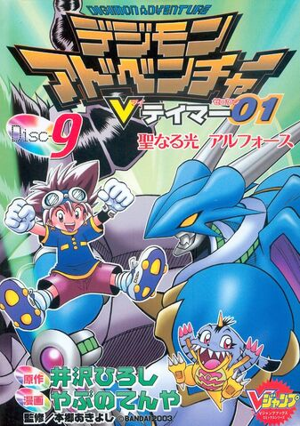 File:List of Digimon Adventure V-Tamer 01 chapters D9.jpg