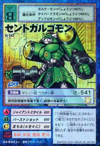 File:SaintGalgomon St-542 (DM).jpg