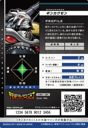 File:Ginkakumon 4-061 B (DJ).png