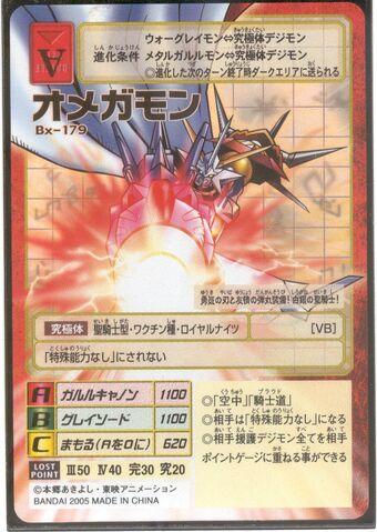 File:Omegamon Bx-179 (DM).jpg