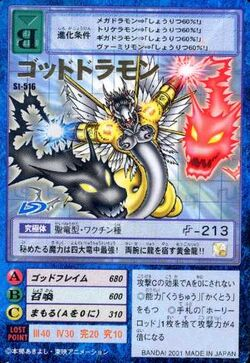 Goddramon St-516 (DM)