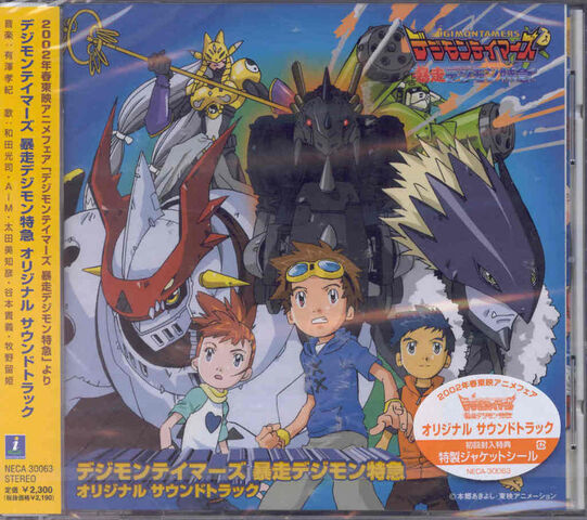 File:Bousou Digimon Tokkyuu Original Soundtrack f.jpg