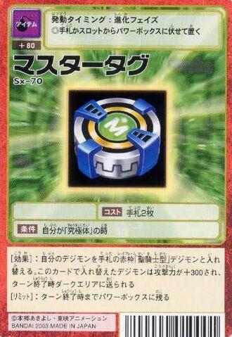 File:Master Tag Sx-70 (DM).jpg