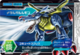 MetalGarurumon DM4-04 (SDT)