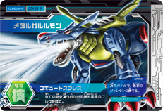 File:MetalGarurumon DM4-04 (SDT).png