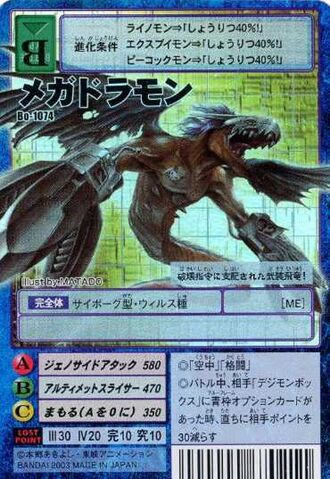 File:Megadramon Bo-1074 (DM).jpg