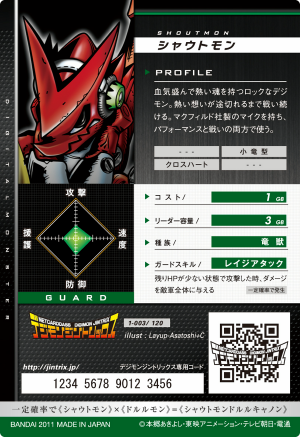 File:Shoutmon 1-003 B (DJ).png
