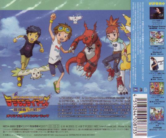 File:Boukensha Tachi no Tatakai Original Soundtrack b.jpg