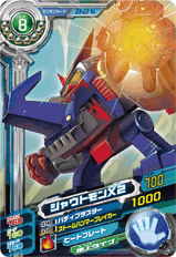 File:Shoutmon X2 D3-03 (SDT).png