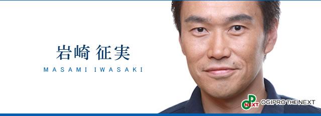 File:Masami Iwasaki.jpg