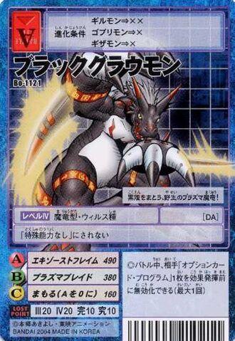 File:BlackGrowmon Bo-1121 (DM).jpg