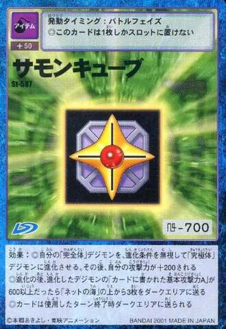 File:Summon Cube St-587 (DM).jpg