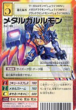 MetalGarurumon Sx-48 (DM)
