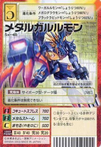 File:MetalGarurumon Sx-48 (DM).jpg