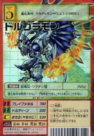 File:DORUgoramon Sx-1 (DM).jpg