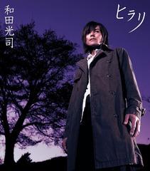 File:Hirari.jpg