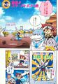 List of Digimon Adventure V-Tamer 01 chapters 14.jpg