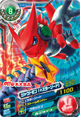 File:Shoutmon (+ Star Sword) DP-M1 (SDT).png