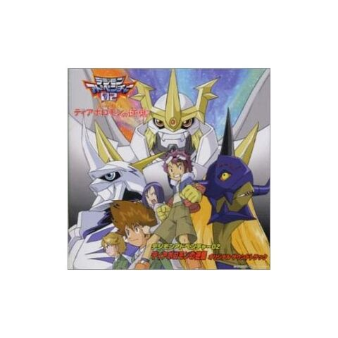 File:Digimon Adventure 02- Diablomon Strikes Back Original Soundtrack.jpg