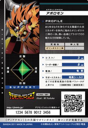 File:Apollomon 4-016 B (DJ).png