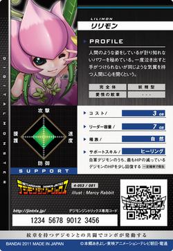 Lilimon 4-053 B (DJ)